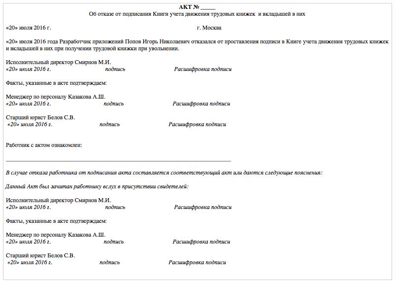 vydacha-trudovoj-knizhki-primer-1
